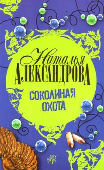Александрова Н.: Соколиная охота