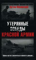 Утерянные победы Красной Армии…
