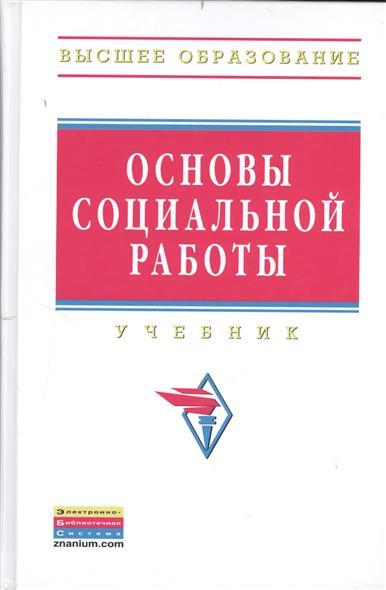 Основы социальной работы. Учебник. Четвертое издание, исправленное и дополненное