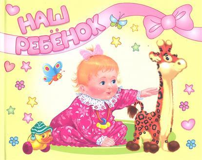 Альбом на память Наш ребенок Горизонтальный Девочка и жираф