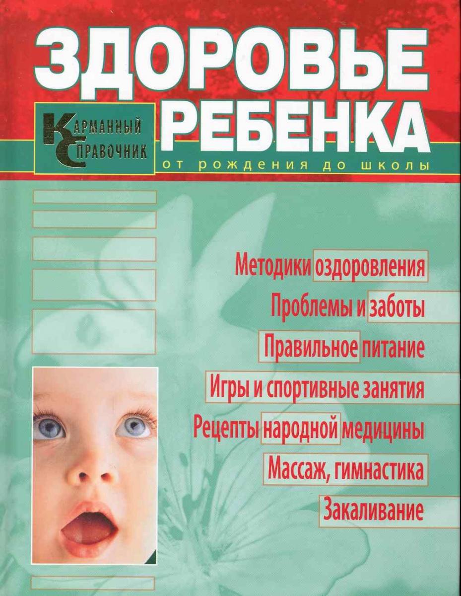 Улыбина Ю., Колонтаева Е., Репина О. и др. Здоровье ребенка Карм. справочник