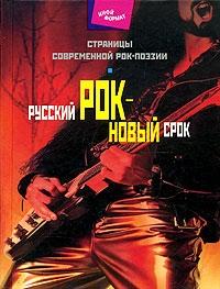 Русский рок - новый срок Страницы современной рок-поэзии