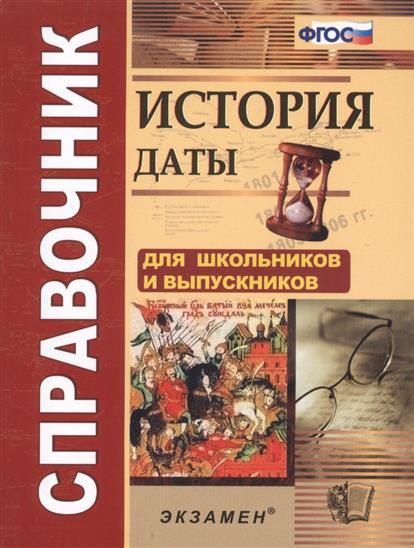 История. Даты: справочник