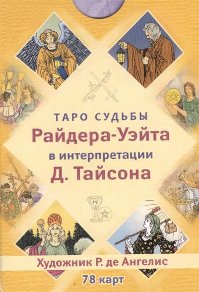 Таро судьбы Райдера-Уэйта в интерпретации Д. Тайсона