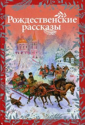 Гоголь Н., Достоевский Ф., Лесков Н. и др. Рождественские рассказы oulin ol 357 f
