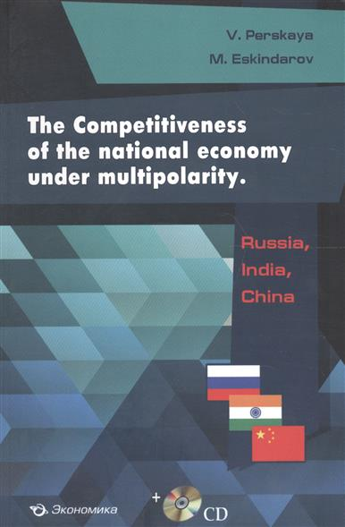 Perskaya V., Eskindarov M. The Competitiveness of the national economy under multipolarity: Russia, India, China (+CD) pedro valadas monteiro enhancing the competitiveness of peripheral coastal regions