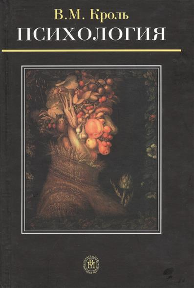 Кроль В. Психология: учебное пособие леонтьева в психология учебное пособие