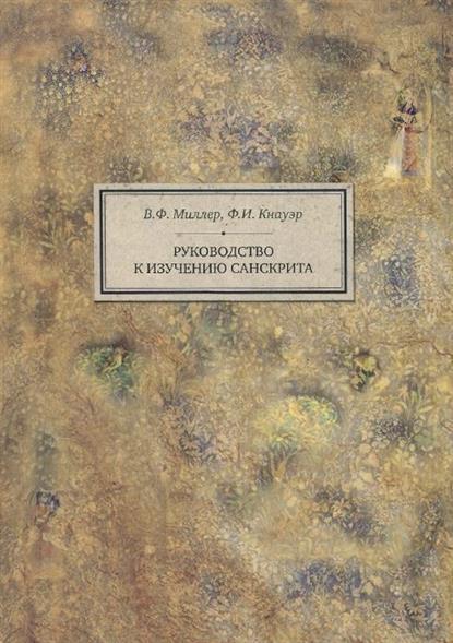 Миллер В., Кнауэр Ф. (сост.) Руководство к изучению санскрита руководство к изучению судебной медицины