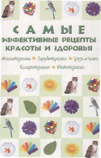 Сарафанова Н. Самые эффект рецепты красоты и здоровья ISBN: 9785699295425