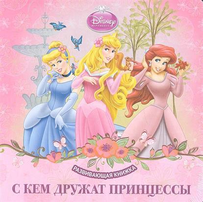 С кем дружат принцессы. Развивающая книжка