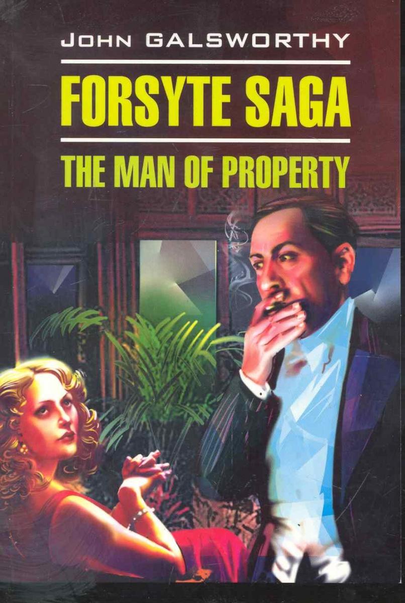 Голсуорси Дж. Forsyte saga The man of property / Сага о Форсайтах Собственник