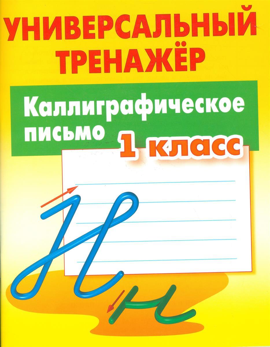 Петренко С.: Каллиграфическое письмо. 1 класс
