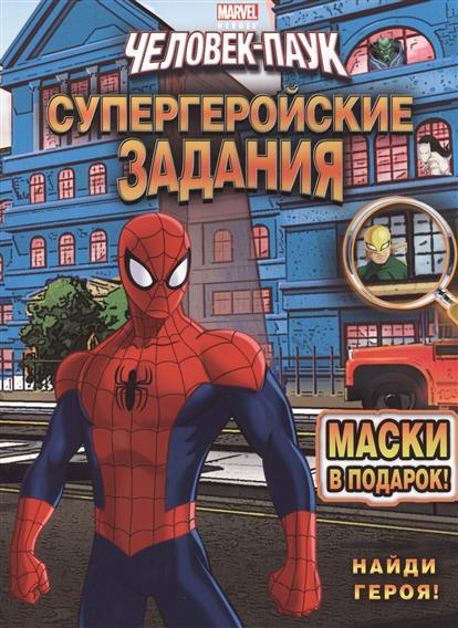Найди героя. Супергеройские задания. Человек-паук