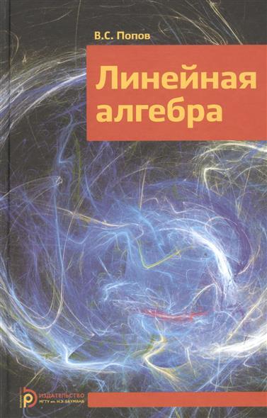 Попов В. Линейная алгебра. Учебное пособие в р ахметгалиева математика линейная алгебра
