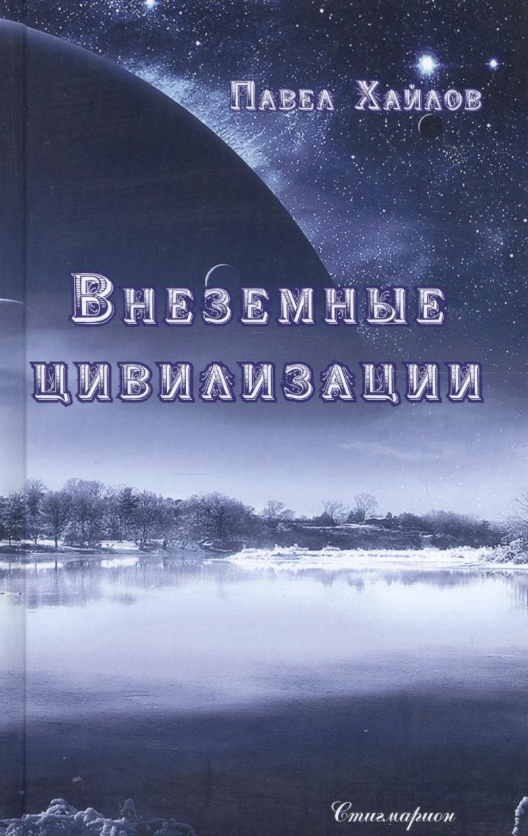 Хайлов П. Внеземные цивилизации