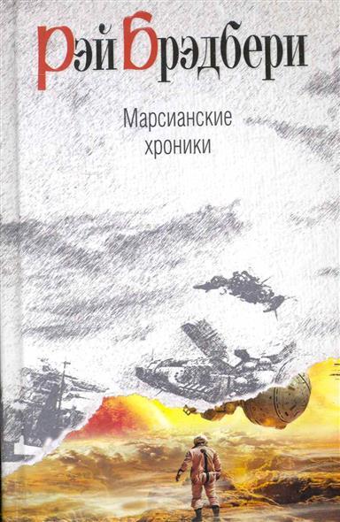 Брэдбери Р. Марсианские хроники брэдбери р марсианские хроники the martian chronicles книга для чтения на английском языке