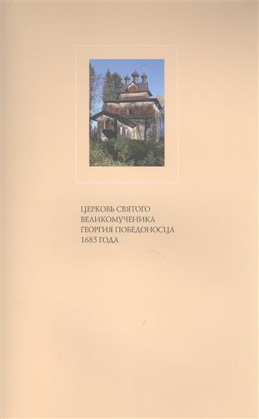 Церковь Святого великомученика Георгия Победоносца 1685 года