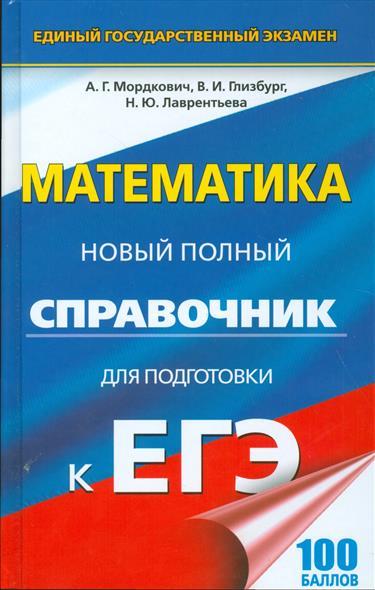 Математика. Новый полный справочник для подготовки ЕГЭ