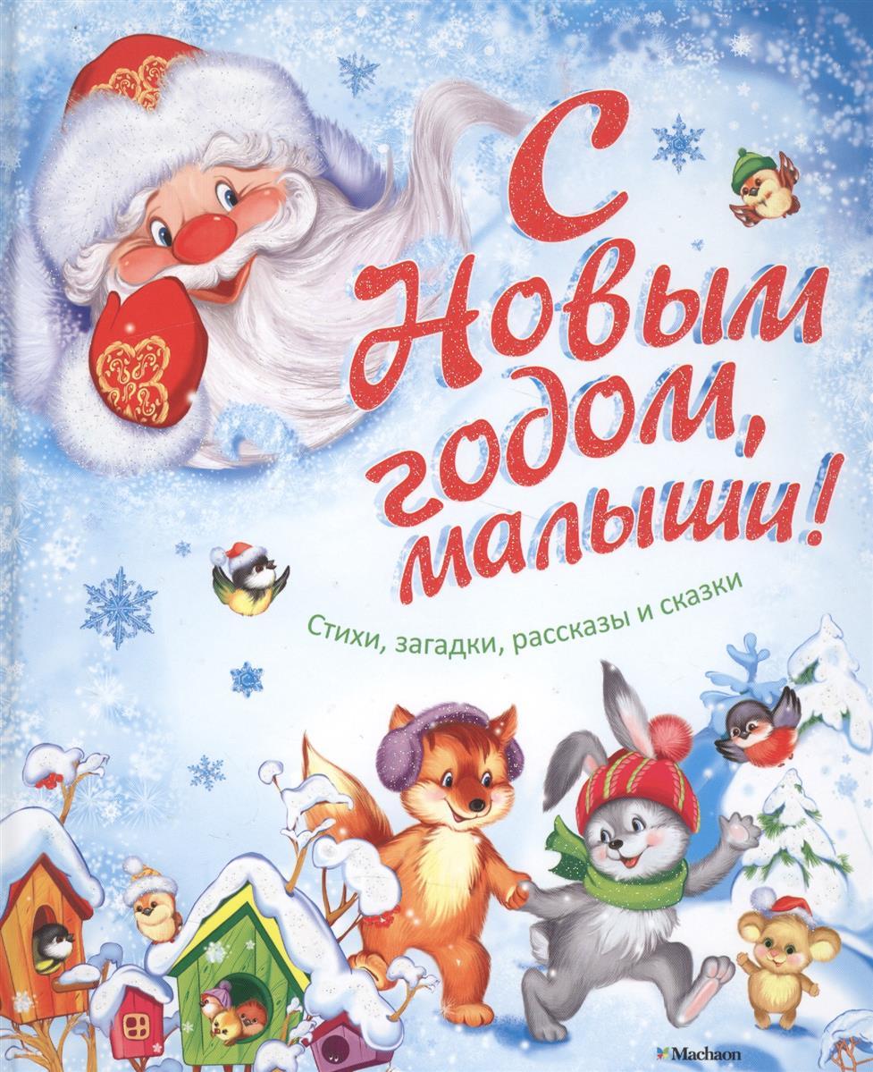 С Новым годом, малыши! Стихи, загадки, рассказы и сказки рассказы сказки стихи