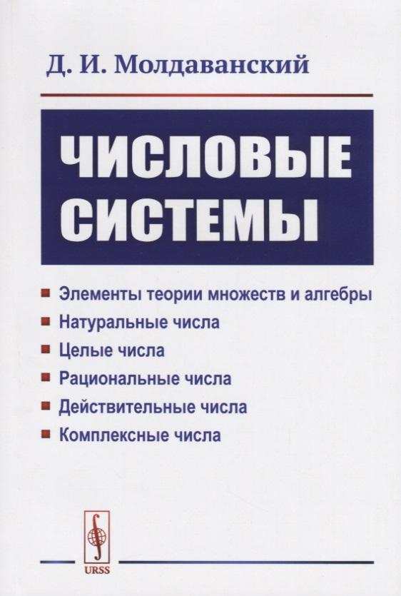 Молдаванский Д. Числовые системы. Элементы теории множеств и алгебры. Натуральные числа. Целые числа. Рациональные числа. Действительные числа. Комплексные числа carotina числа и суммы r53100