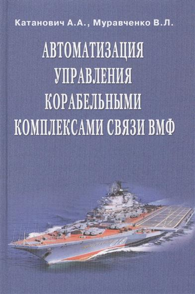 Автоматизация управления корабельными комплексами связи ВМФ