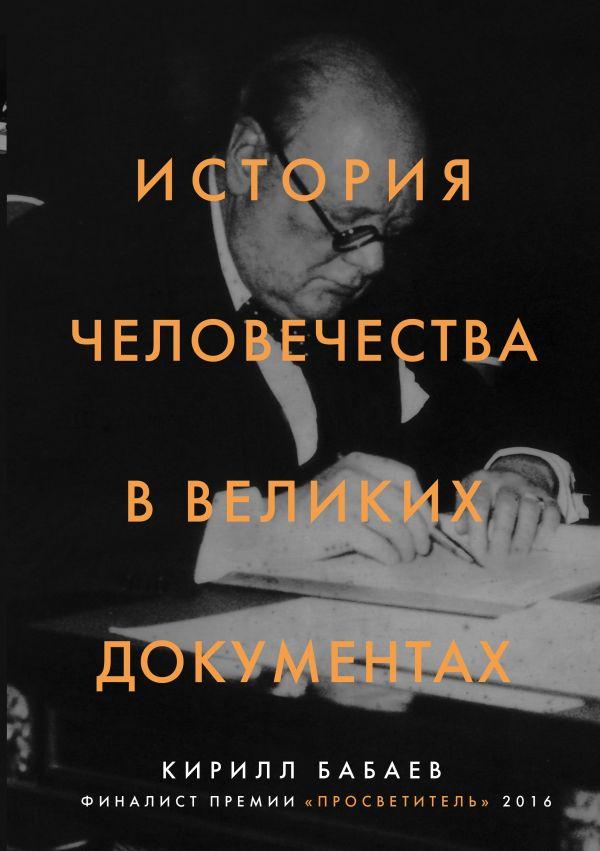 Бабаев К. История человечества в великих документах выдающиеся мысли человечества знаменитые фразы великих том 1