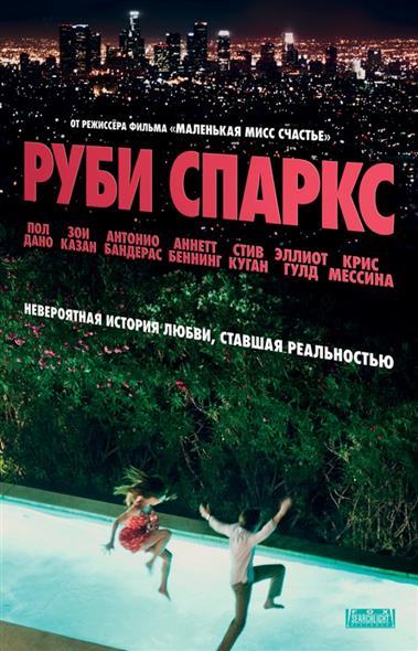 Руби Спаркс (DVD) (box) (Новый Диск)