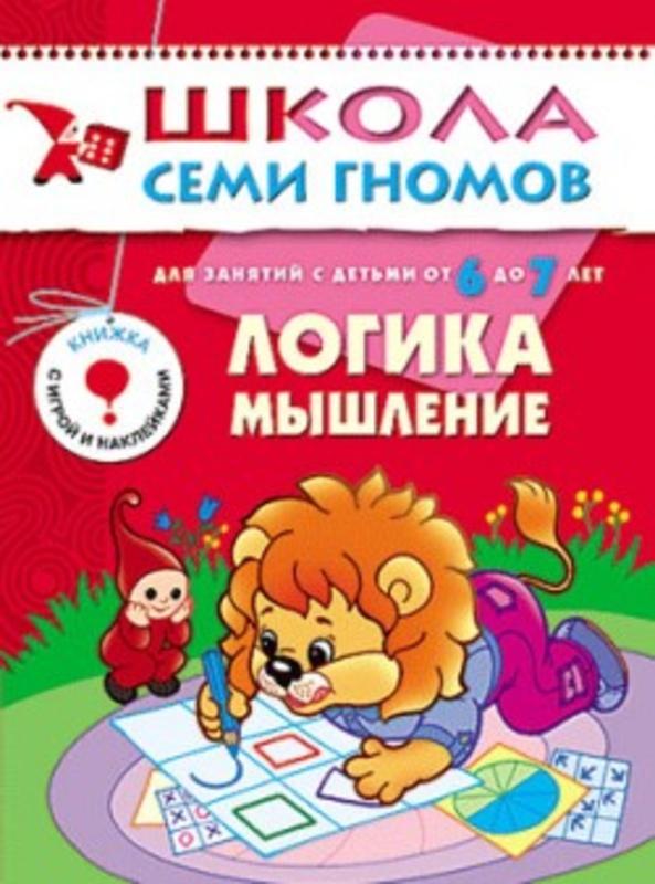 Дорофеева А. Логика, мышление. Для занятий с детьми от 6 до 7 лет ISBN: 9785867751814 дорофеева а шсг шестой год логика мышление