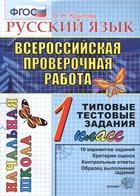 Всероссийская проверочная работа. Русский язык. Типовые тестовые задания. 1 класс