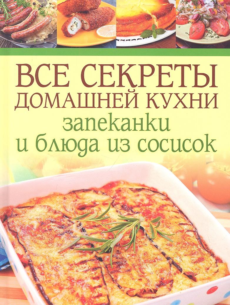 Зуевская Е. (ред.) Все секреты домашней кухни: запеканки и блюда из сосисок лучшие блюда домашней кухни комплект из 10 книг