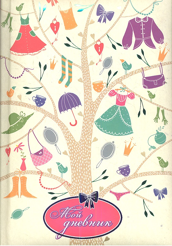 Пилипчатина Ю (худ.) Мой дневник зюкова к худ beauty дневник от elena864 isbn 9785699997374