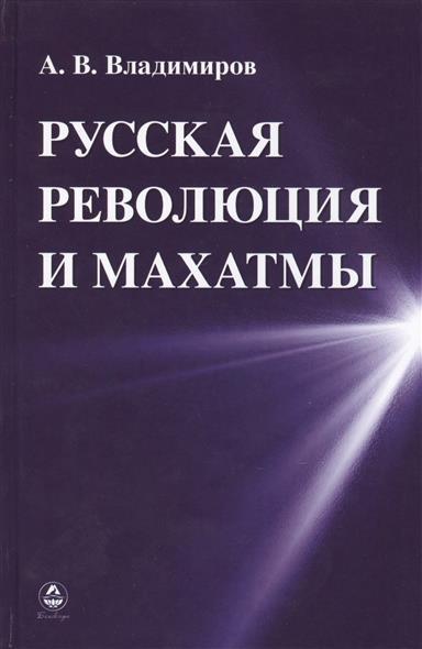 Русская революция и Махатмы
