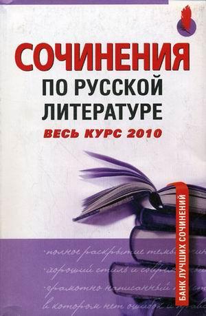 Сочинения по рус. литературе Весь курс 2010