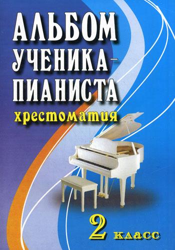 Альбом ученика-пианиста 2 кл