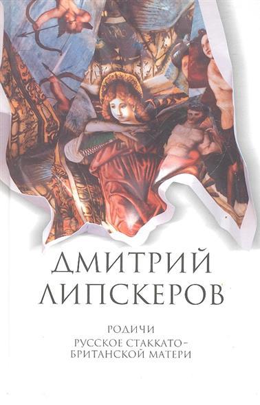 Родичи Русское стаккато - британской матери т.4/5тт