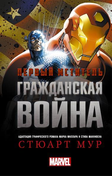 Мур С. Первый Мститель. Гражданская война