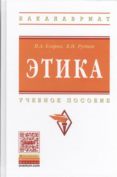Егоров П., Руднев В. Этика. Учебное пособие блузка энсо блузы с коротким рукавом