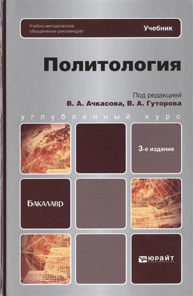 Политология. Учебник для бакалавров. 3-е издание, исправленное и дополненное