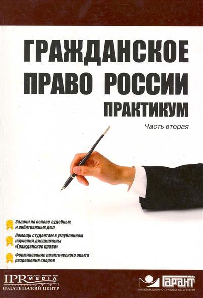 Гражданское право России Практикум Ч.2