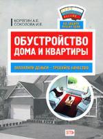 Корягин А. Обустройство дома и квартиры