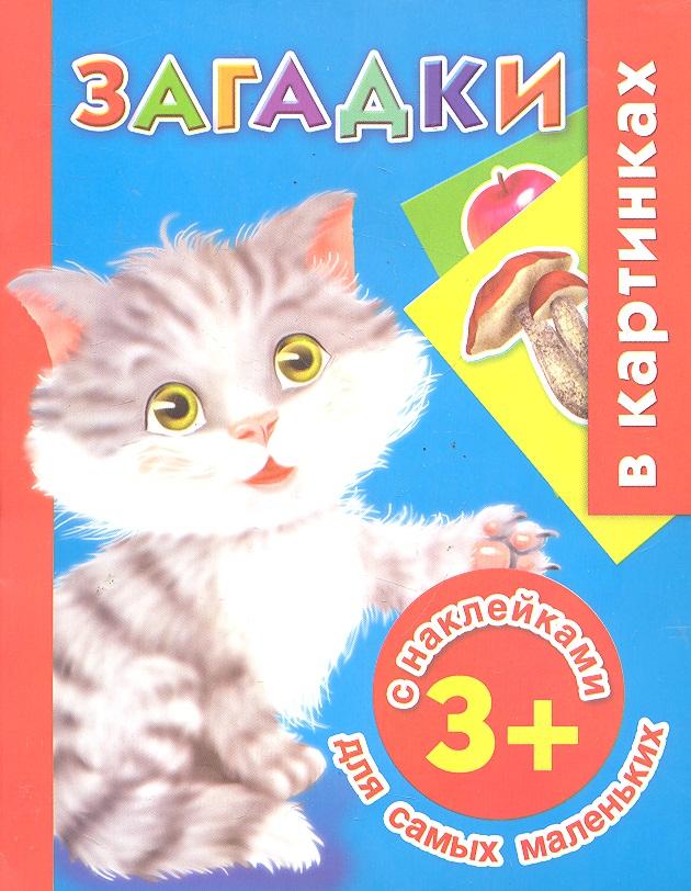 Дмитриева В. Загадки в картинках с наклейками для самых маленьких любимые загадки  книжка в картинках с наклейками
