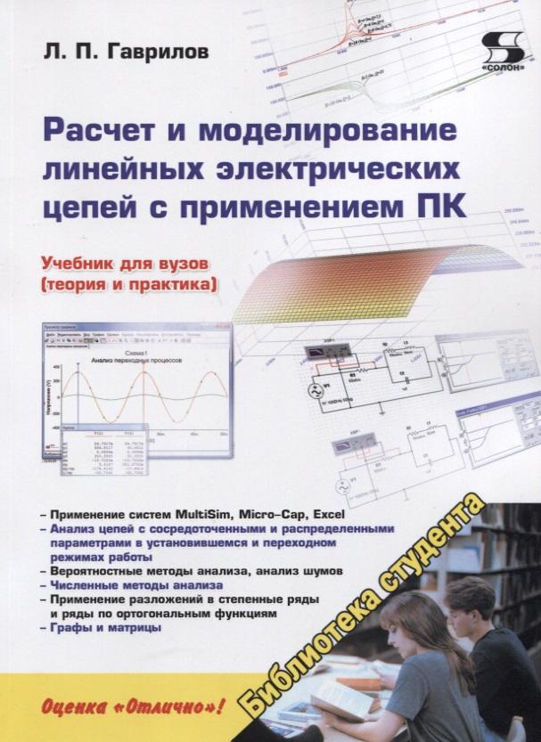 Гаврилов Л.: Расчет и моделирование линейных электрических цепей с применением ПК. Учебник и практикум для бакалавриата и магистратуры