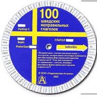 100 шведских неправильных глаголов