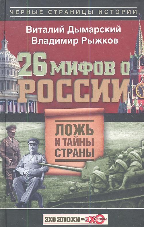 Дымарский В., Рыжков В. 26 мифов о России. Ложь и тайны страны