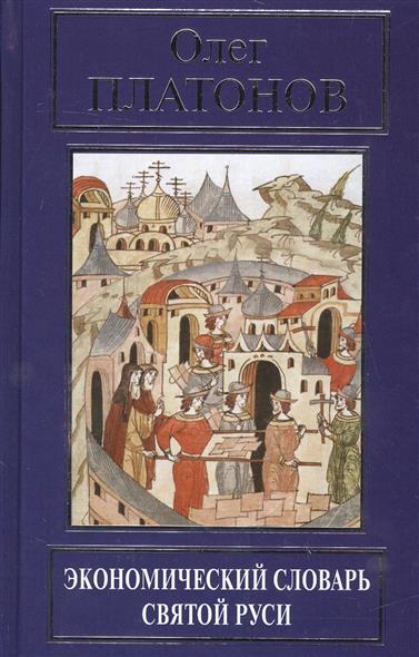 Экономический словарь Святой Руси