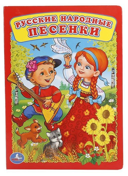 Сухарева О. (ред.-сост.) Русские народные песенки сост русские народные былины