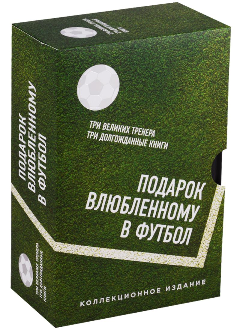 Платини М., Гвардиола П., Кройфф Й. Подарок влюбленному в футбол (комплект из 3 книг)