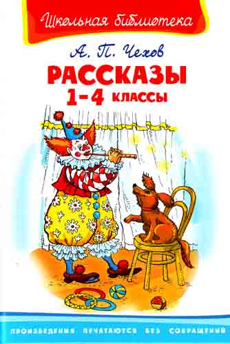 Чехов Рассказы 1-4 кл.