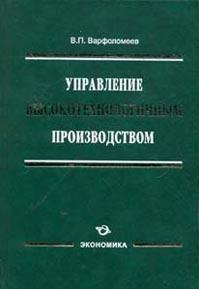 Варфоломеев В. Управление высокотехнологичным производством управление производством на базе стандарта mrp ii