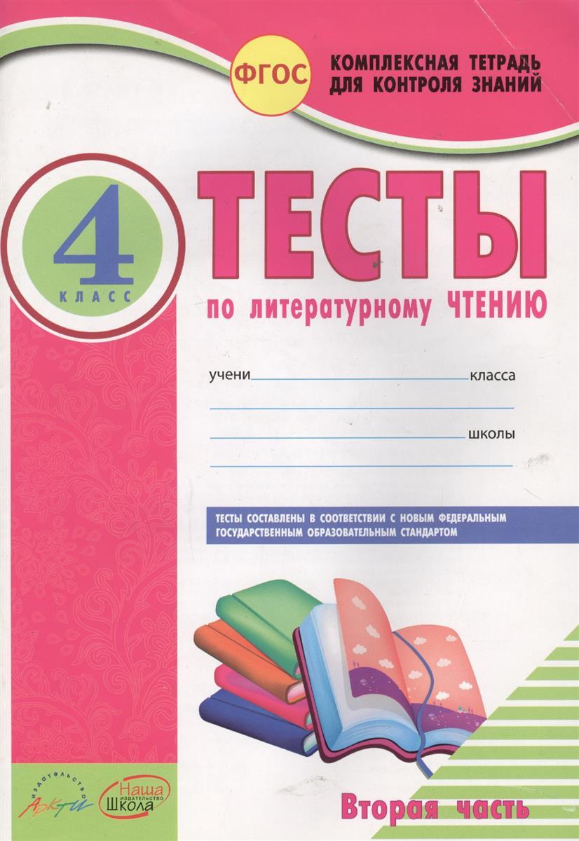 Лыженко В. Тесты по литературному чтению. 4 класс. Часть 2 интеллект турнир по чтению 3 класс с грамотой